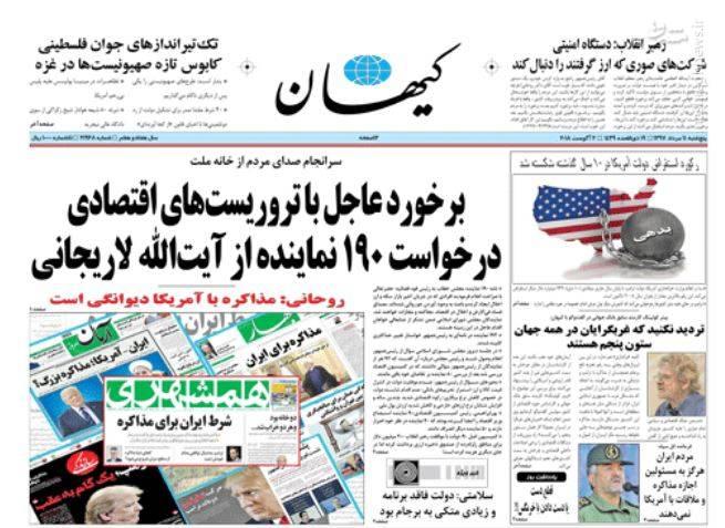 کیهان: برخورد عاجل با تروریستهای اقتصادی درخواست ۱۹۰ نماینده از آیتالله لاریجانی