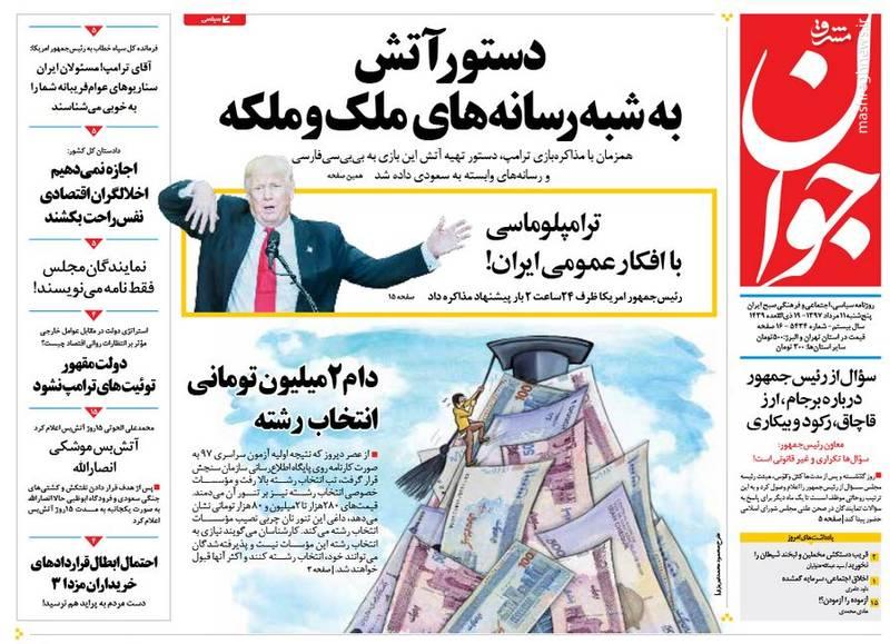 جوان: دستور آتش به شبه رسانههای ملک و ملکه
