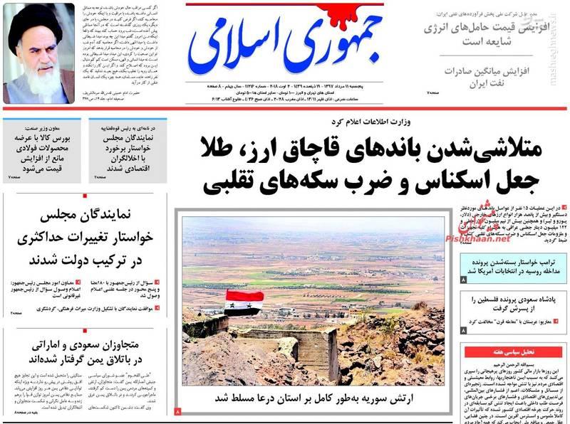جمهوری اسلامی: متلاشی شدن باندهای قاچاق ارز، طلا ،جعل اسکناس و ضرب سکههای تقلبی