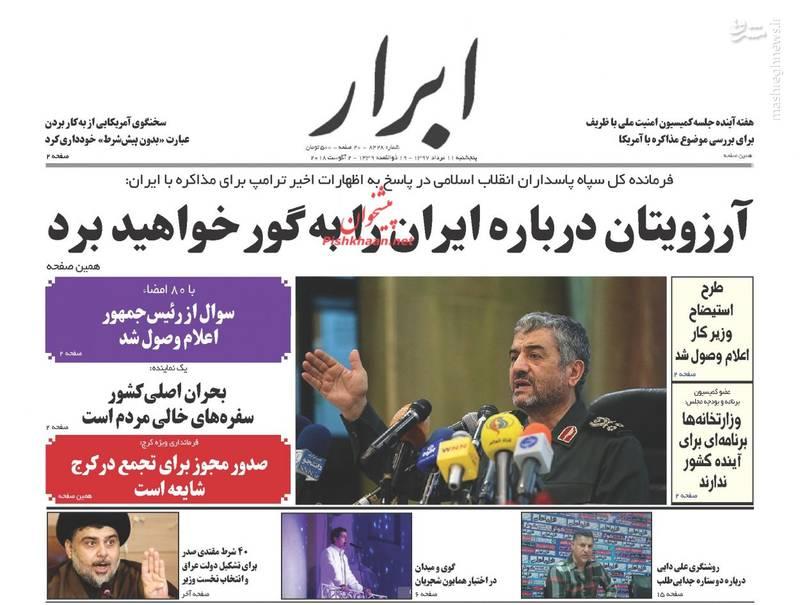 ابرار: آرزویتان درباره ایران را به گور خواهید برد