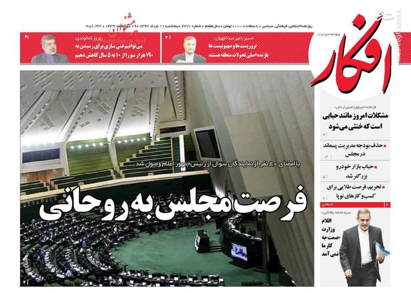 افکار: فرصت مجلس به روحانی