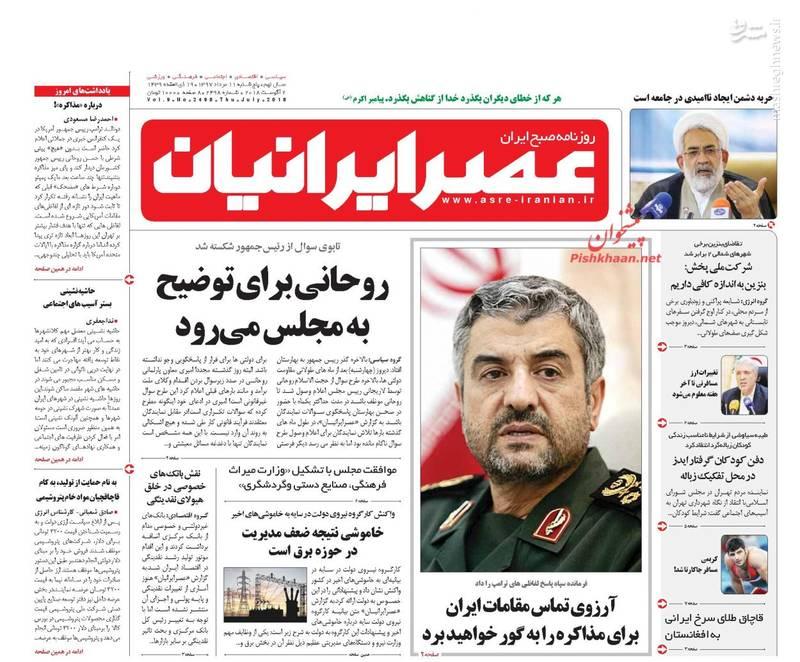 عصر ایرانیان: روحانی برای توضیح به مجلس میرود
