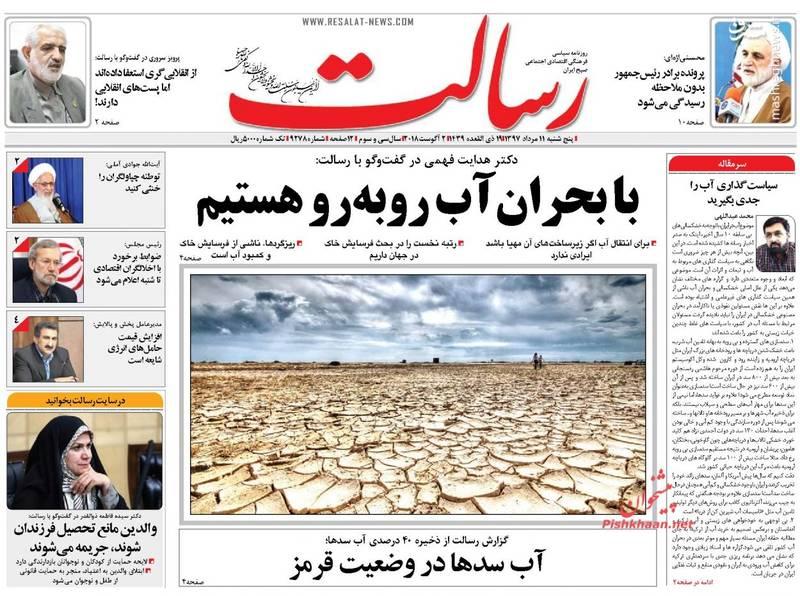 رسالت: با بحران آب روبه رو هستیم