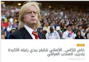 شفر سرمربی تیم ملی فوتبال عراق میشود!