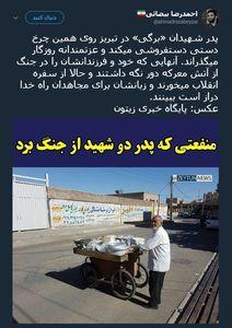 منفعتی که پدر دو شهید از جنگ برد +عکس