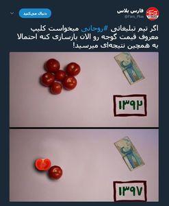 کلیپ گوجهای روحانی به روایت سال 97 +عکس