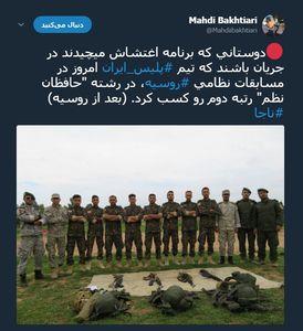 موفقیت تیم پلیس ایران در مسابقات نظامی روسیه +عکس