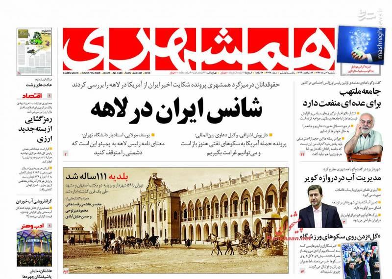 همشهری: شانس ایران در لاهه