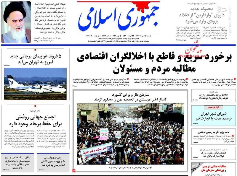 جمهوری اسلامی: برخورد سریع و قاطع با اخلالگران اقتصادی مطالبه مردم و مسئولان