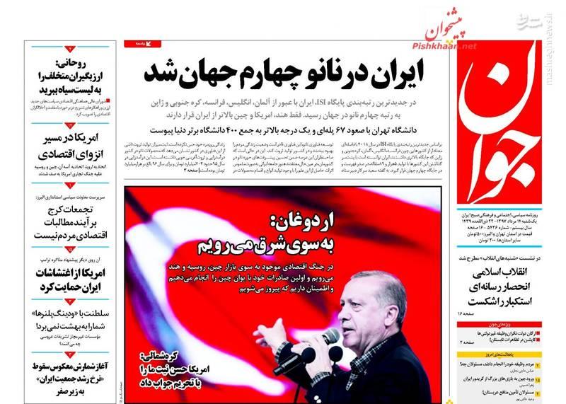 جوان» ایران در نانو چهارم جهان شد