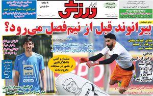 عکس/ روزنامههای ورزشی دوشنبه ۱۵ مرداد