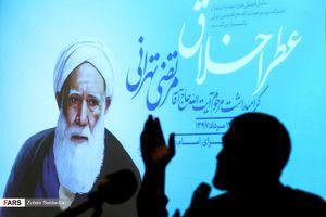 عکس/ گرامیداشت مرحوم آیت الله مرتضی تهرانی