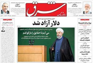 روزنامه دولت: آقای ترامپ به تهران بیایید!/ روزنامه حامی دولت خطاب به روحانی: پاسخگو نباش، جنجال سازی کن!