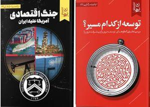 رونمایی از کتابهای «توسعه از کدام مسیر؟» و «جنگ اقتصادی آمریکا علیه ایران»
