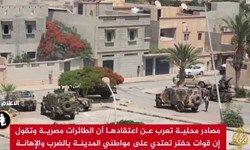 پهپادهای مصری شهر درنه لیبی را بمباران کردند