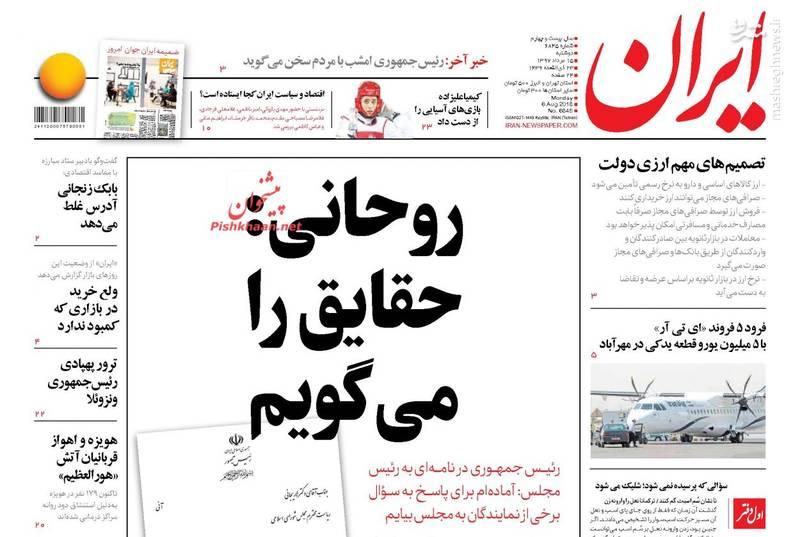 ایران: روحانی: حقایق را میگویم