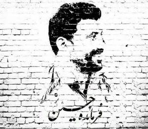 شهید مرتضی حسین پور شلمانی - آثار هنری