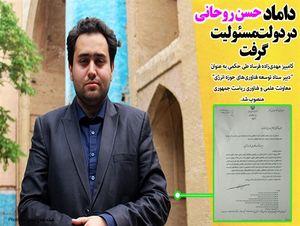 داماد حسن روحانی در دولت مسئولیت گرفت