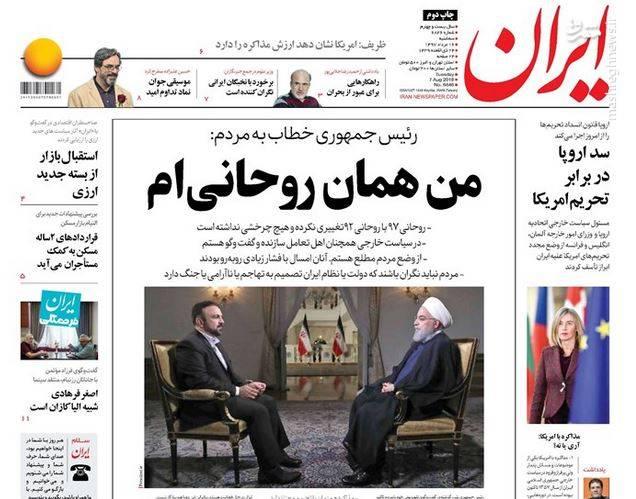ایران: من همان روحانیام