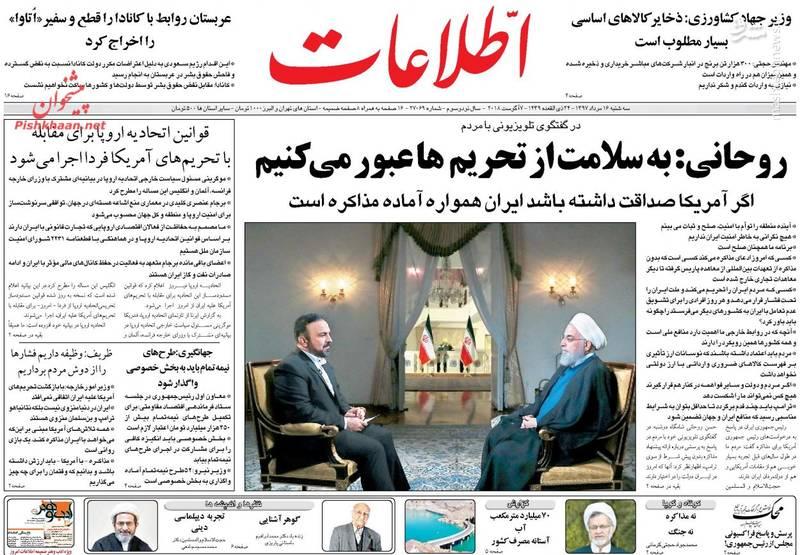 اطلاعات: روحانی: به سلامت از تحریمها عبور میکنیم