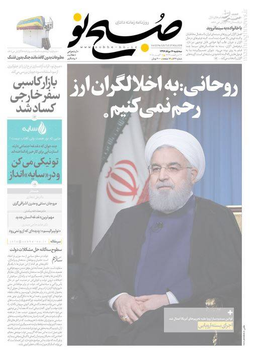صبح نو: روحانی: به اخلالگران ارز رحم نمیکنیم