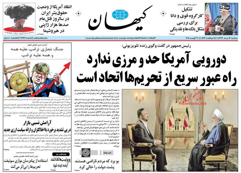 کیهان: دورویی آمریکا حد و مرزی ندارد؛ راه عبور سریع از تحریمها اتحاد است