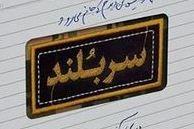 کتاب ویژه شهید حججی رونمایی میشود