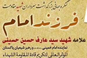 فردا؛ همایش بزرگداشت شهید عارف حسینی در تهران