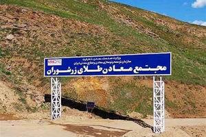 فیلم/ با بزرگترین معدن طلای ایران آشنا شوید