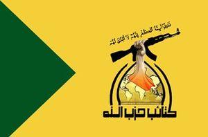 اعلام همبستگی «حزبالله عراق» با ایران در برابر تحریمها