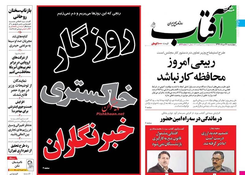 آفتاب: روزگار خاکستری خبرنگاران