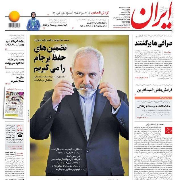 ایران: تضمینهای حفظ برجام را میگیریم