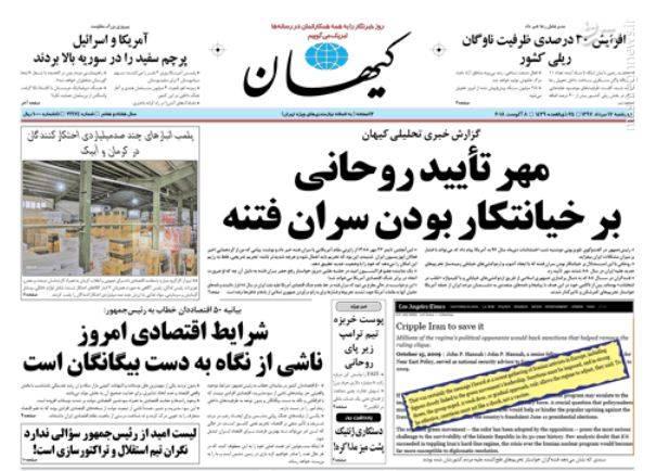 کیهان: مهر تایید روحانی برخیانتکار بودن سران فتنه