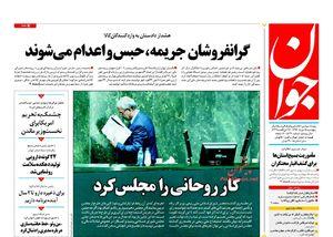 عکس/ صفحه نخست روزنامههای پنجشنبه ۱۸ مرداد