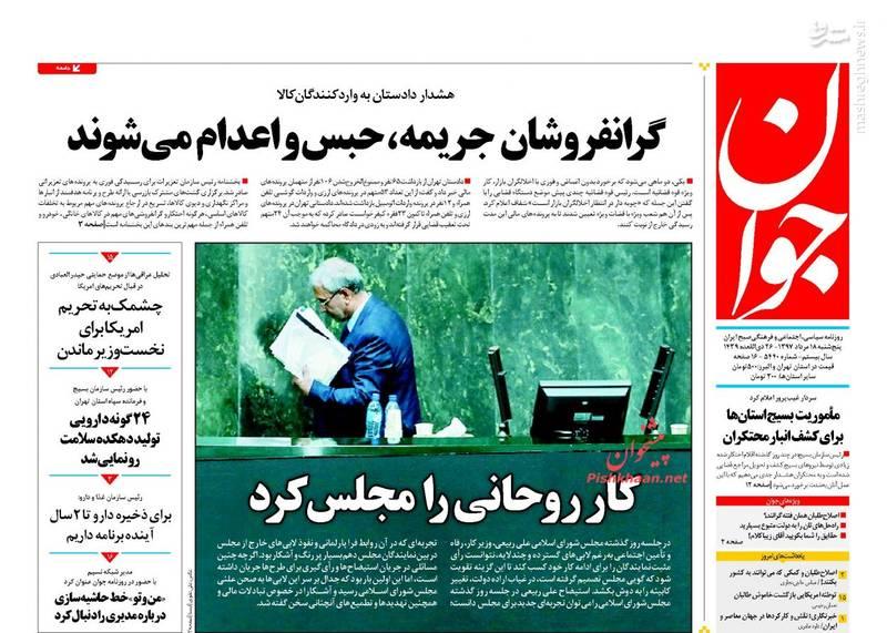 جوان: کار روحانی را مجلس کرد