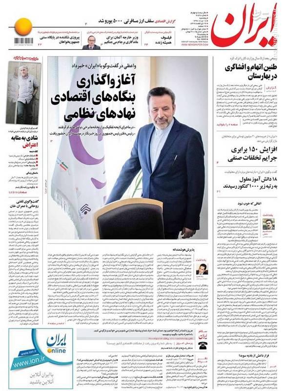 ایران: آغاز واگذاری بنگاههای اقتصادی نهادهای نظامی