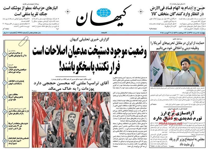 کیهان: وضعیت موجود دستپخت مدعیان اصلاحات است فرار نکنند پاسخگو باشند!