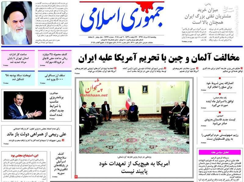 جمهوری اسلامی: مخالفت آلمان و چین با تحریم آمریکا علیه ایران