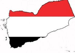 یمن تحریمهای ضدایرانی آمریکا را محکوم کرد