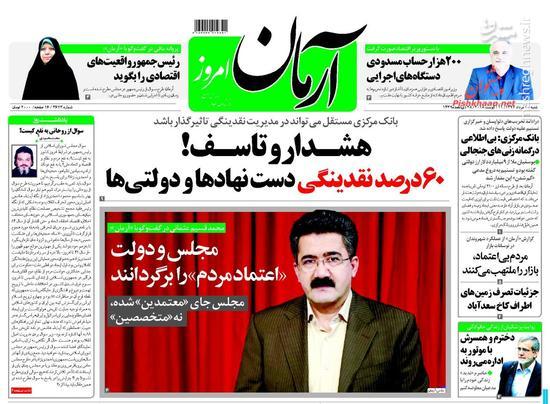 روزنامههای اصلاحطلب کودککشی آلسعود را ندیدند/ روحانی کشور را در آستانه جنگ تحویل گرفت!