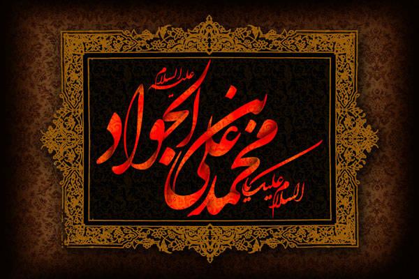 حاج محمود کریمی دانلود مداحی شهادت امام جواد