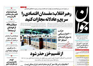 عکس/صفحه نخست روزنامههای یکشنبه ۲۱مرداد