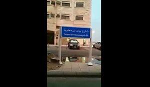 خیابان «یزید بن معاویه» در جده عربستان