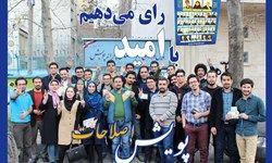 انتقاد تند جوانان اصلاحطلب به شورای عالی اصلاحطلبان