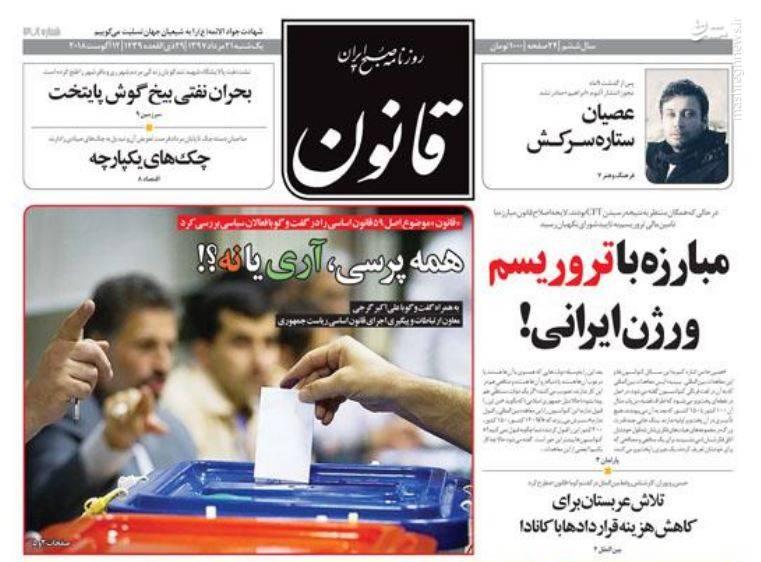 قانون: مبارزه با تروریسم ورژن ایرانی!