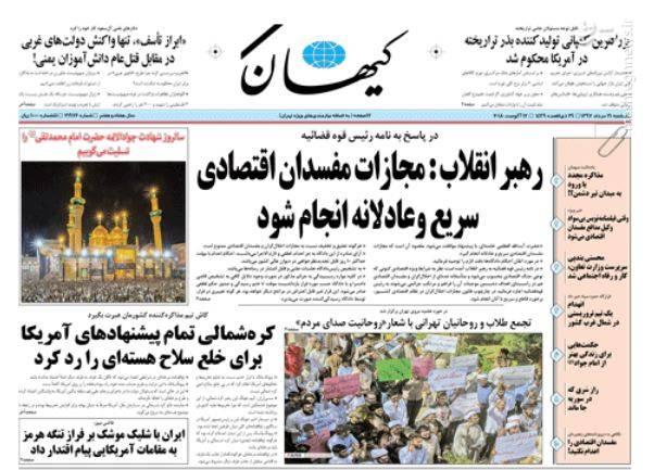 کیهان: رهبر انقلاب: مجازات مفسدان اقتصادی سریع و عادلانه انجام شود