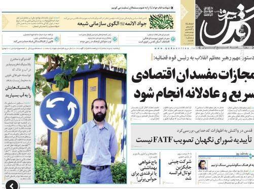 قدس: مجازات مفسدان اقتصادی سریع و عادلانه انجام شود