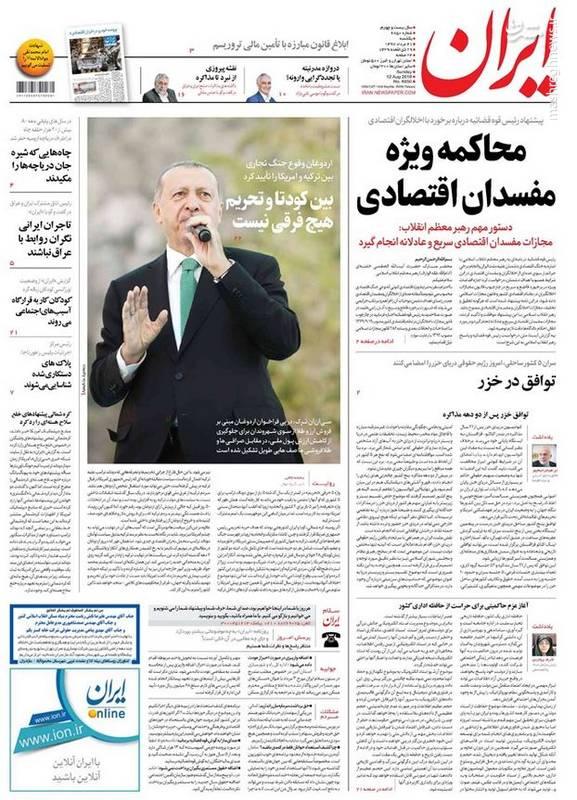 ایران: محاکمه ویژه مفسدان اقتصادی