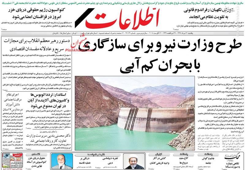 اطلاعات: طرح وزارت نیرو برای سازگاری با بحران کم آبی