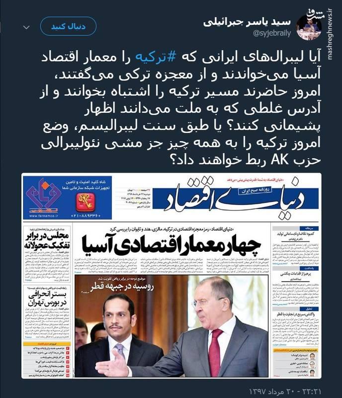 آدرس غلط ریبرالهای ایرانی به مردم